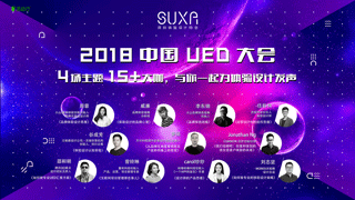 SUXA | 中国UED大会