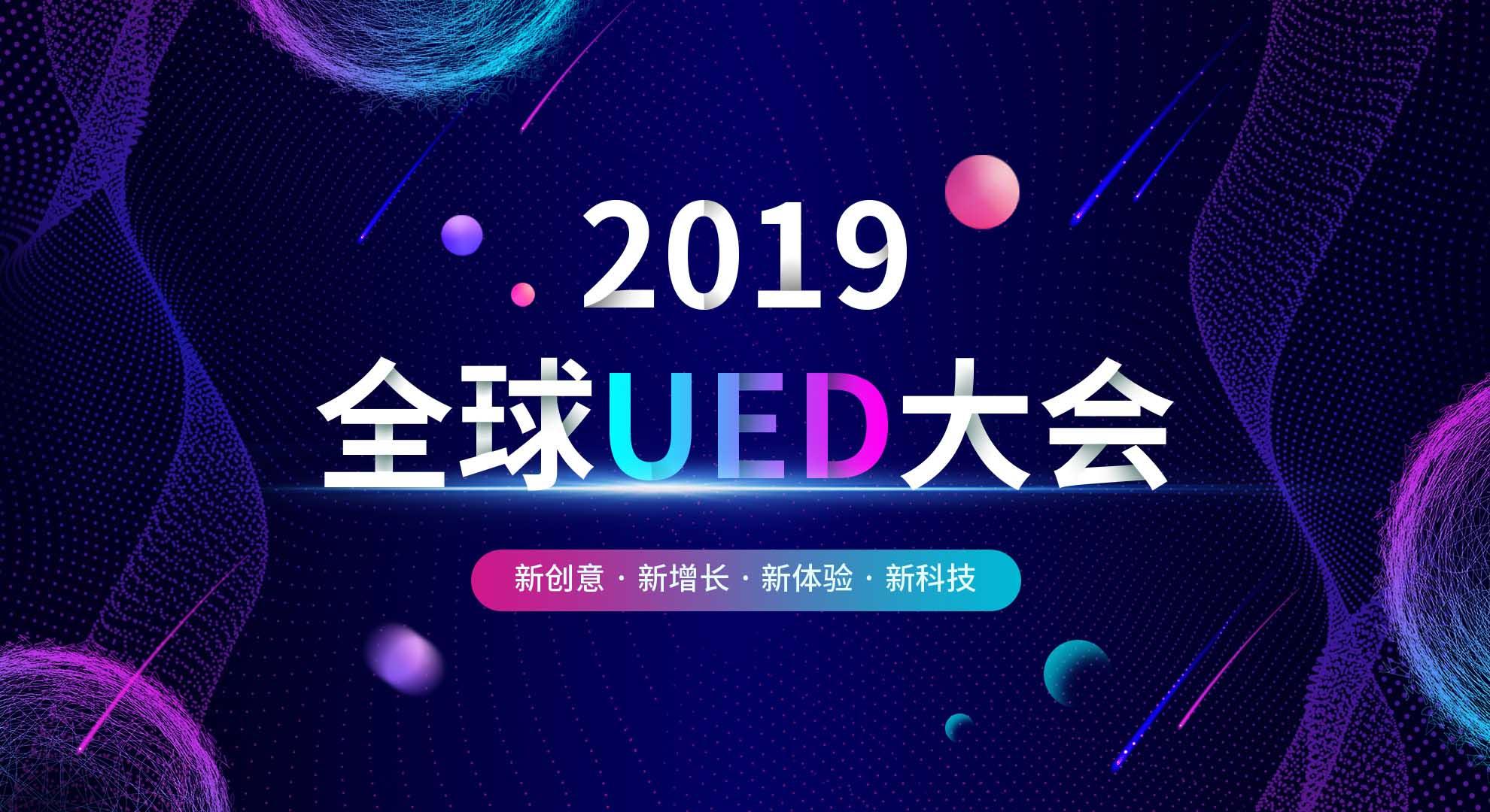 SUXA | 2019全球UED大会