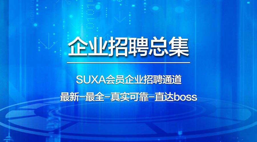 SUXA | SUXA会员企业招聘信息总集