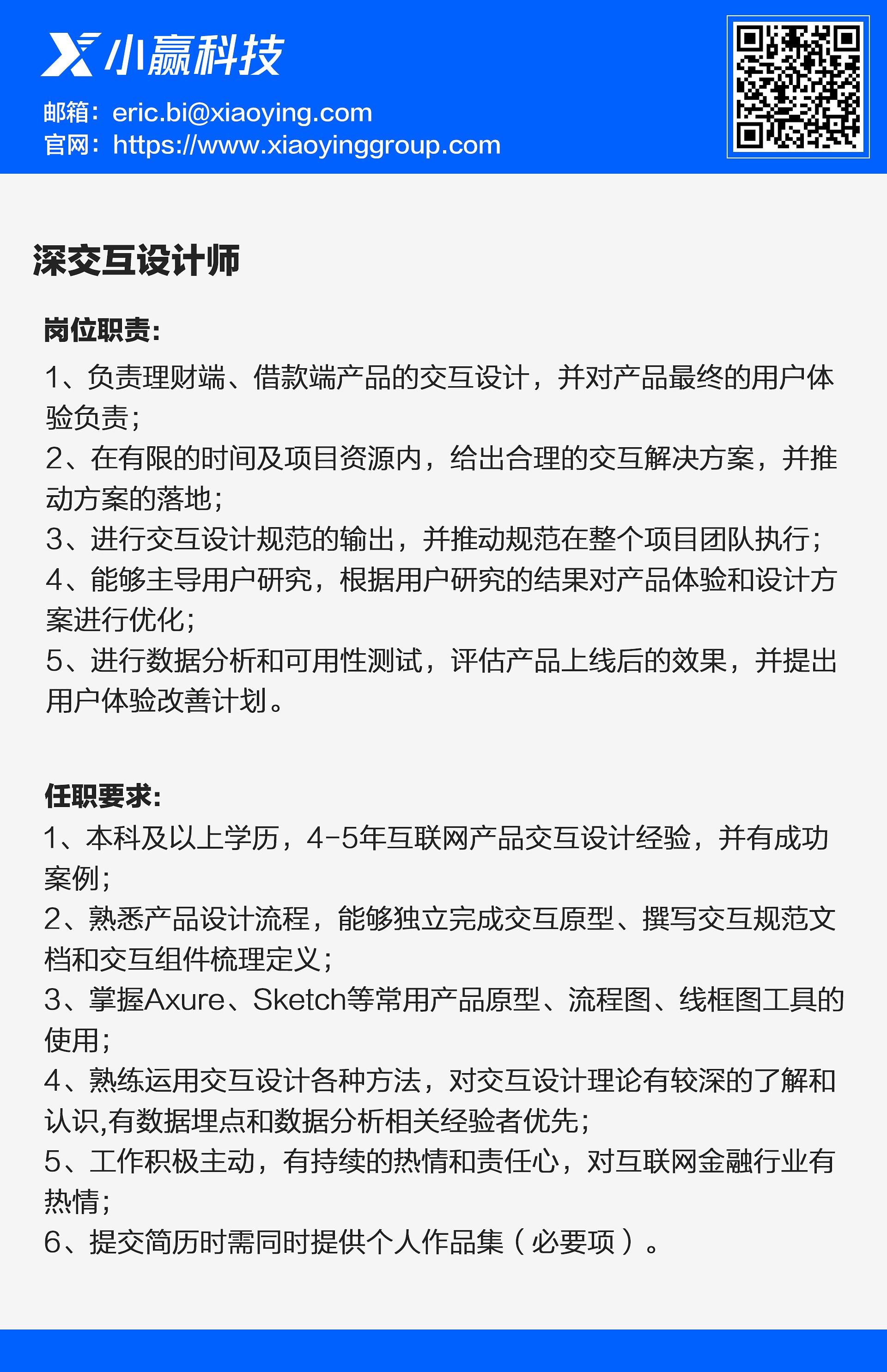 官网招聘模版小赢.jpg