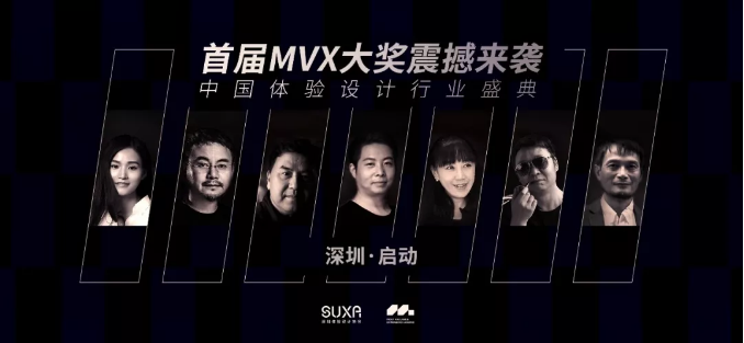 首届MVX大奖