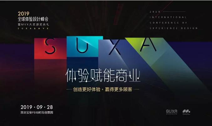 2019重磅活动 全球体验设计峰会暨MXV设计大展:体验赋能商业