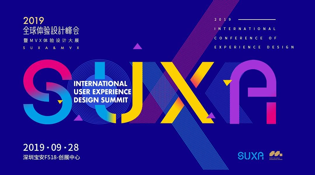 2019重磅活动|全球体验设计峰会暨MXV设计大展:体验赋能商业