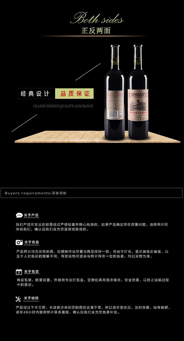 Dynasty王朝94年干红葡萄酒橡木桶赤霞珠750ml一支装天津红酒-淘宝网1_09.jpg
