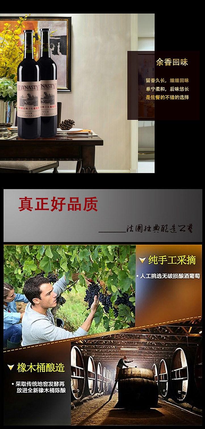 Dynasty王朝94年干红葡萄酒橡木桶赤霞珠750ml一支装天津红酒-淘宝网1_08.jpg