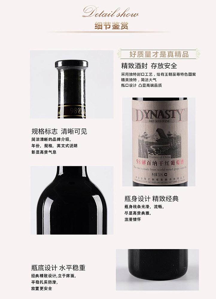 Dynasty王朝94年干红葡萄酒橡木桶赤霞珠750ml一支装天津红酒-淘宝网1_06.jpg