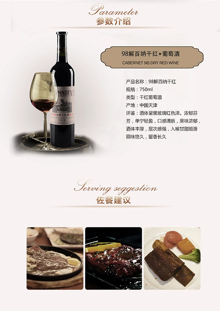 Dynasty王朝94年干红葡萄酒橡木桶赤霞珠750ml一支装天津红酒-淘宝网1_05.jpg
