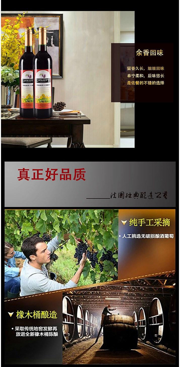 Dynasty王朝94年干红葡萄酒橡木桶赤霞珠750ml一支装天津红酒-淘宝网_08.jpg
