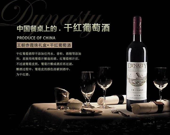 Dynasty王朝94年干红葡萄酒橡木桶赤霞珠750ml一支装天津红酒-淘宝网1_03.jpg