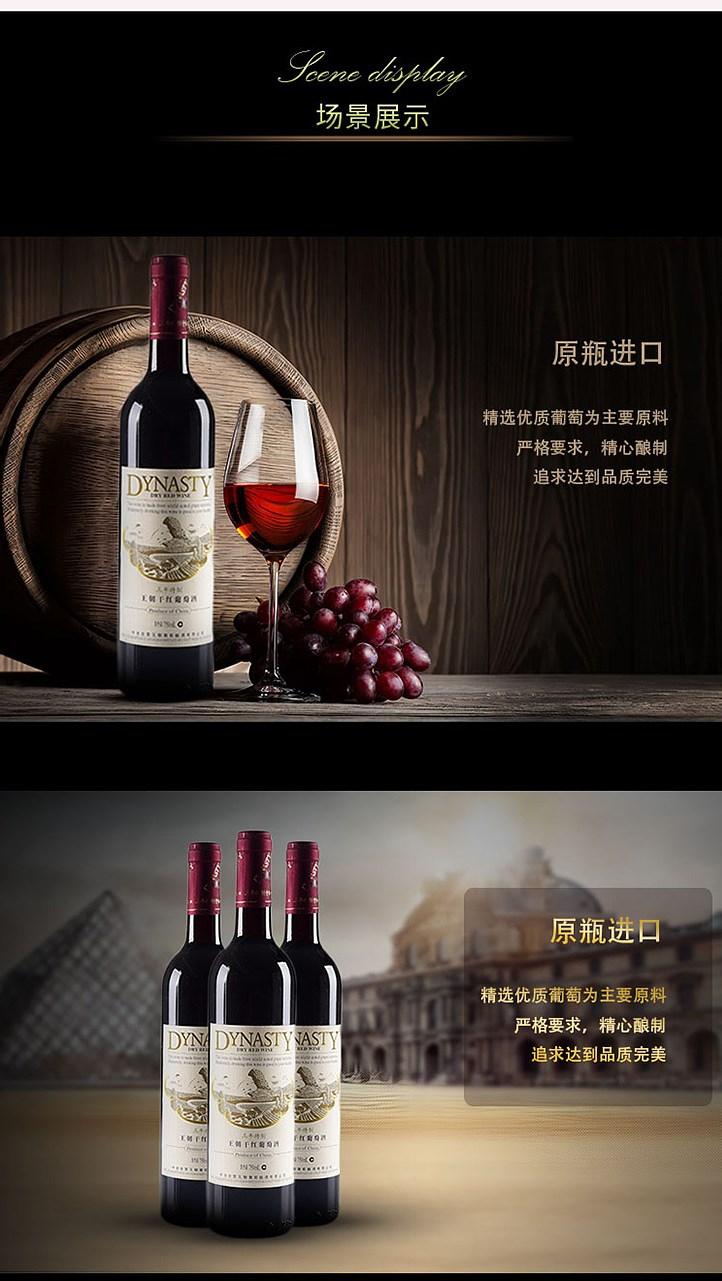 Dynasty王朝94年干红葡萄酒橡木桶赤霞珠750ml一支装天津红酒-淘宝网1_07.jpg