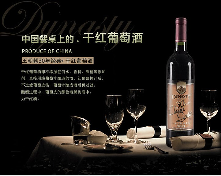 Dynasty王朝94年干红葡萄酒橡木桶赤霞珠750ml一支装天津红酒-淘宝网_03.jpg