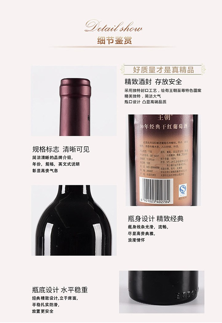 Dynasty王朝94年干红葡萄酒橡木桶赤霞珠750ml一支装天津红酒-淘宝网_06.jpg