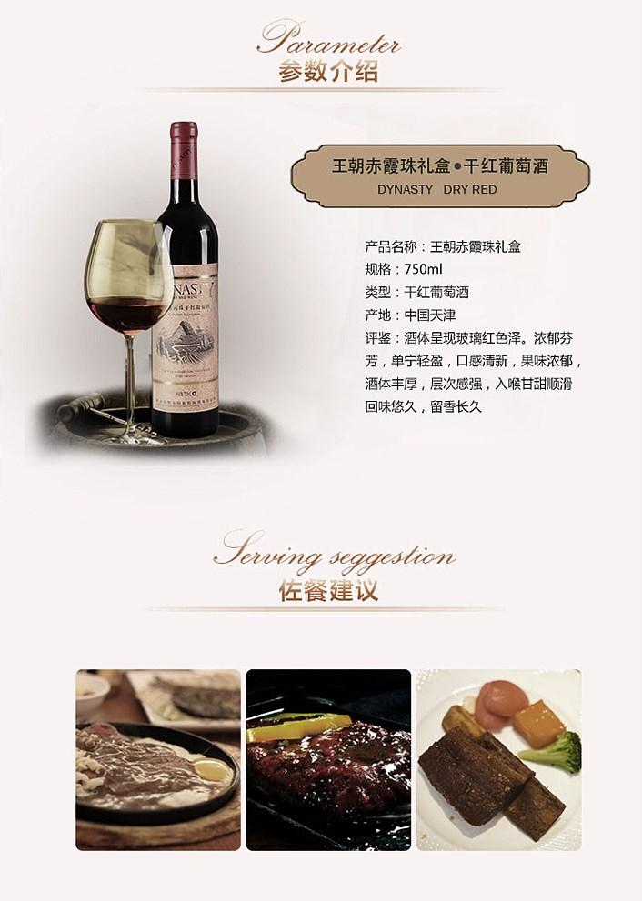 Dynasty王朝94年干红葡萄酒橡木桶赤霞珠750ml一支装天津红酒-淘宝网_05.jpg
