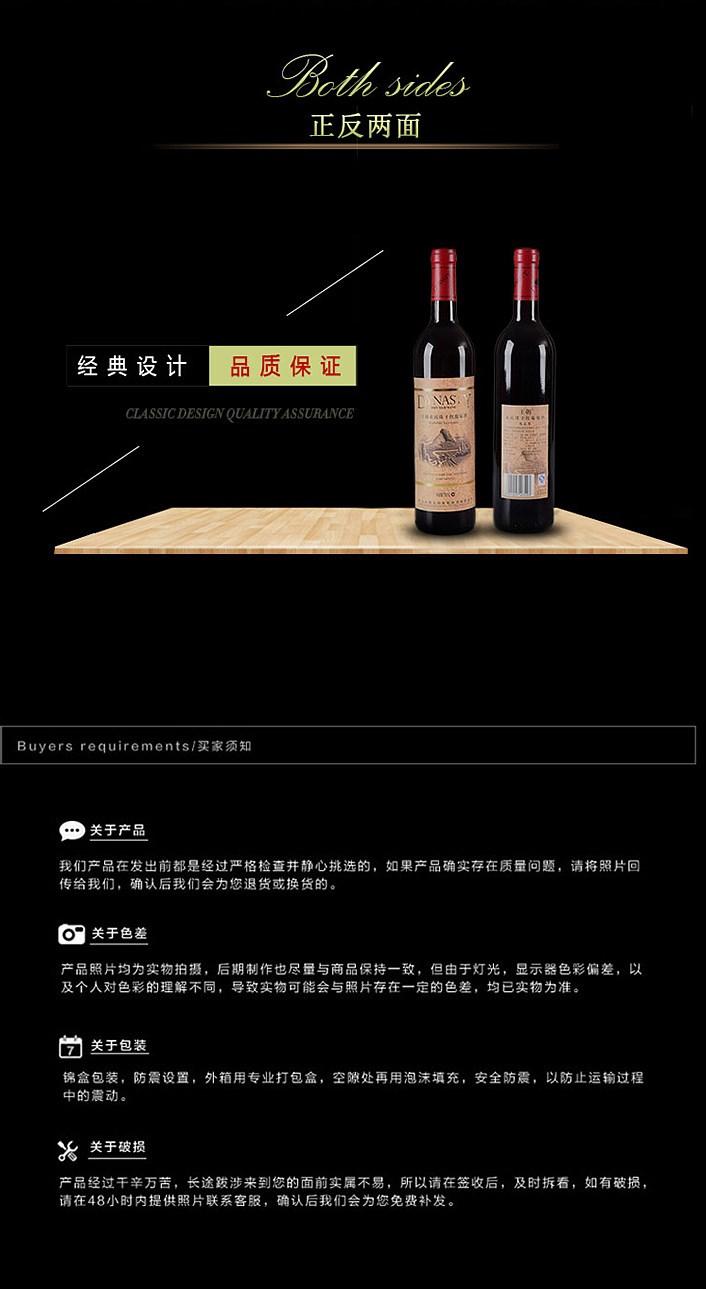 Dynasty王朝94年干红葡萄酒橡木桶赤霞珠750ml一支装天津红酒-淘宝网_09.jpg