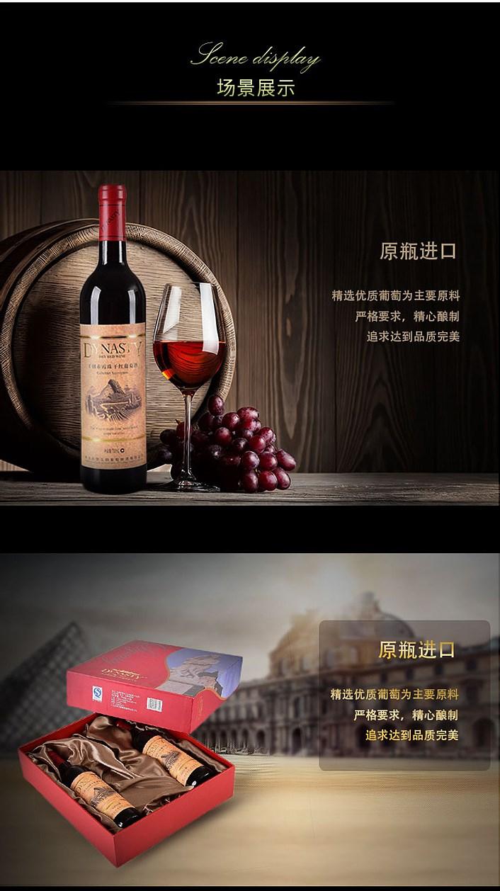 Dynasty王朝94年干红葡萄酒橡木桶赤霞珠750ml一支装天津红酒-淘宝网_07.jpg