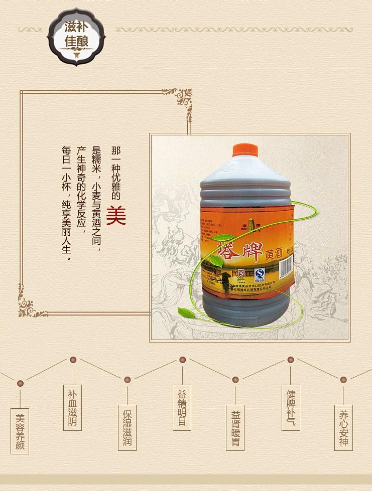 乐尔特-塔牌黄酒绍兴黄酒21_07.jpg