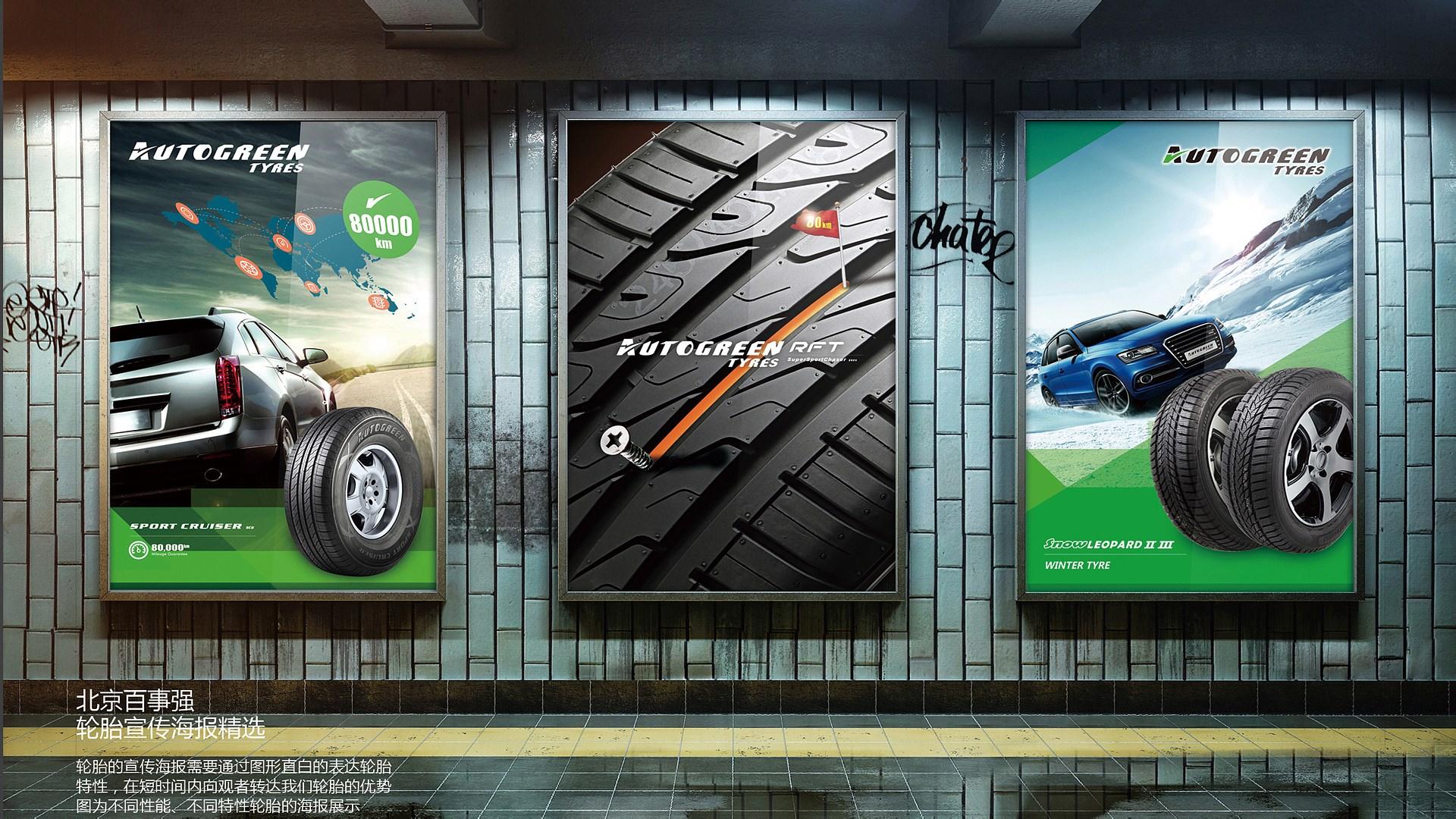 轮胎海报设计-案例详情页180724-01.jpg