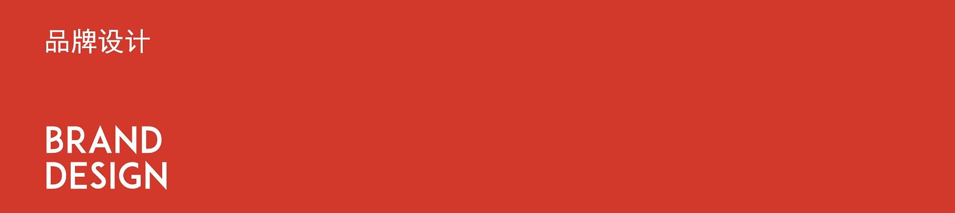 2019-服务版本-品牌设计.jpg