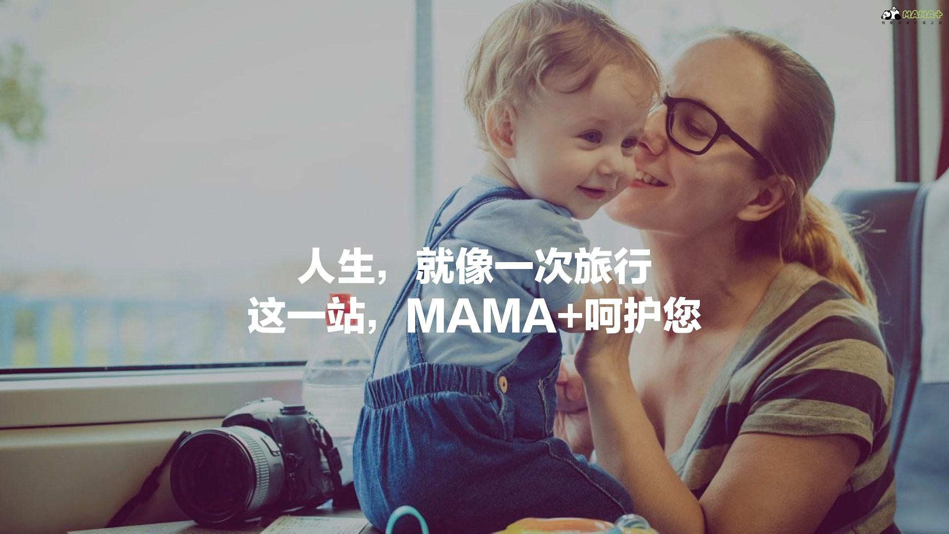 2019-详情页-MAMA+-04.jpg