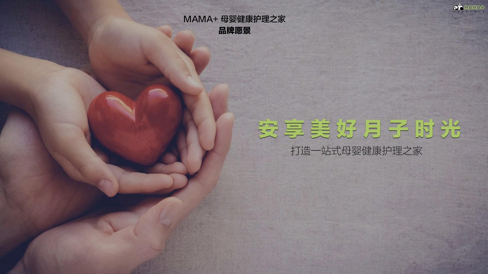 2019-详情页-MAMA+-05.jpg