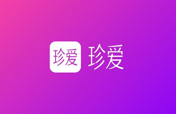 珍爱-品牌设计