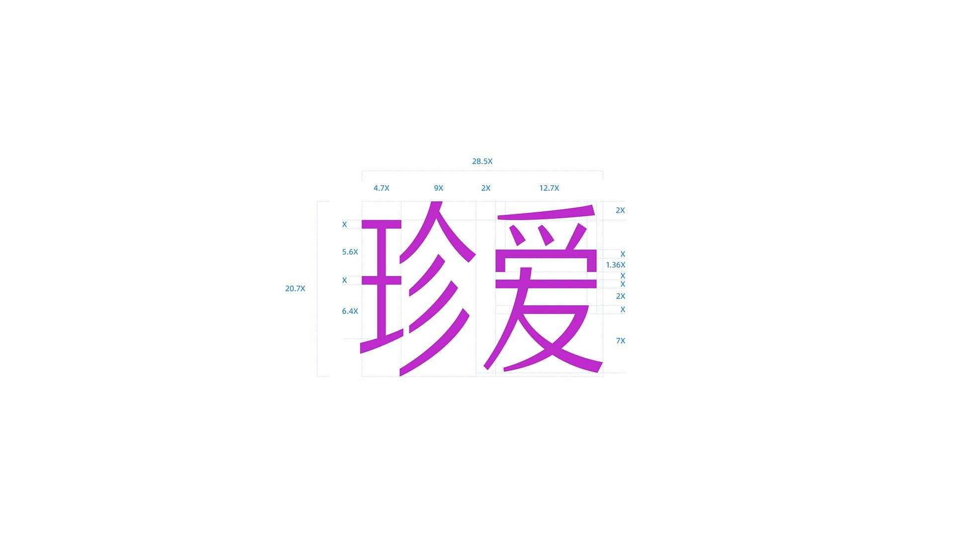 2019-详情页-珍爱-04.jpg