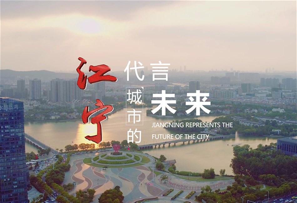 江宁宣传片
