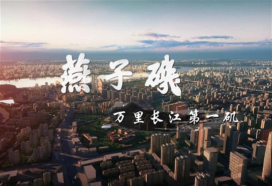 燕子磯招商片