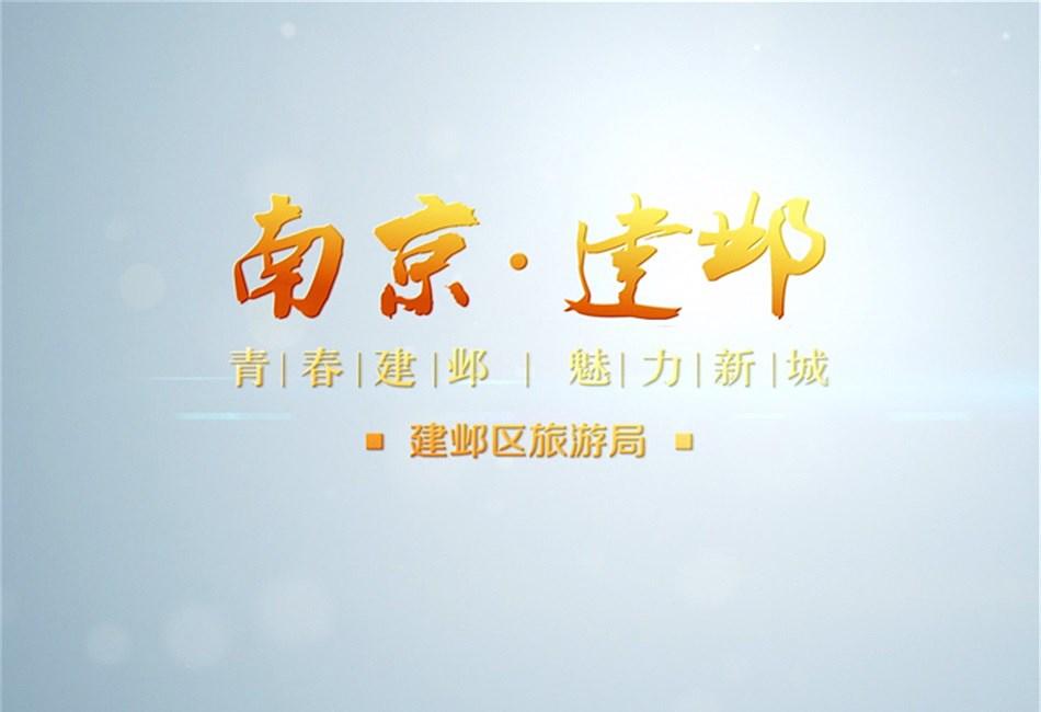 南京建鄴區旅游局宣傳片