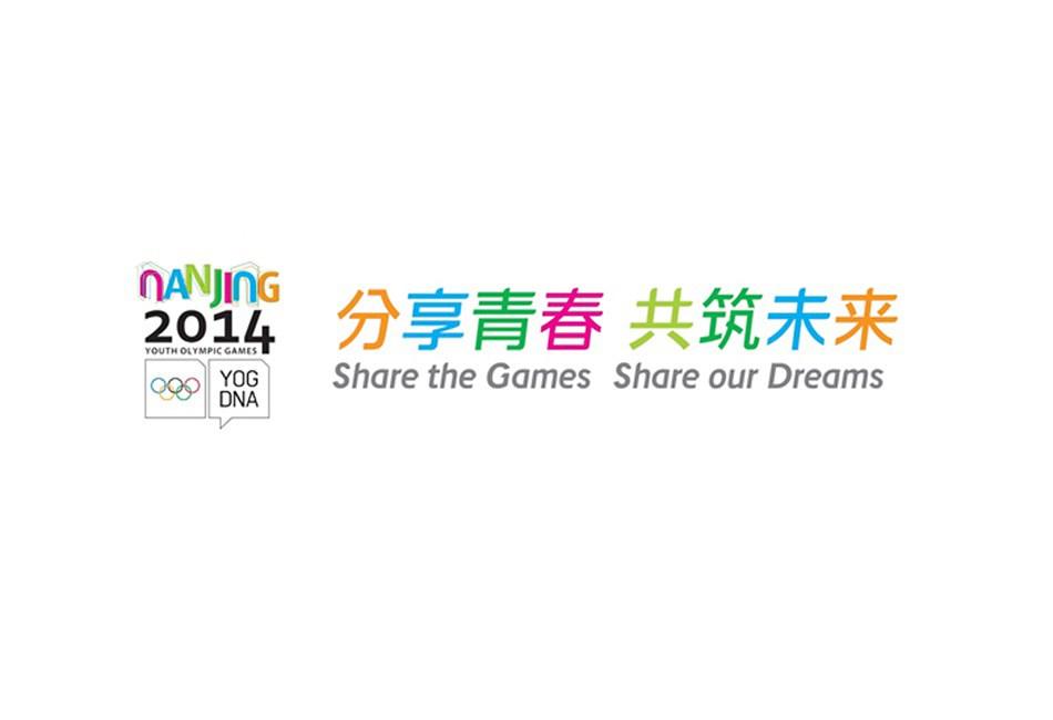 青年奧林匹克運動會系列活動宣傳片