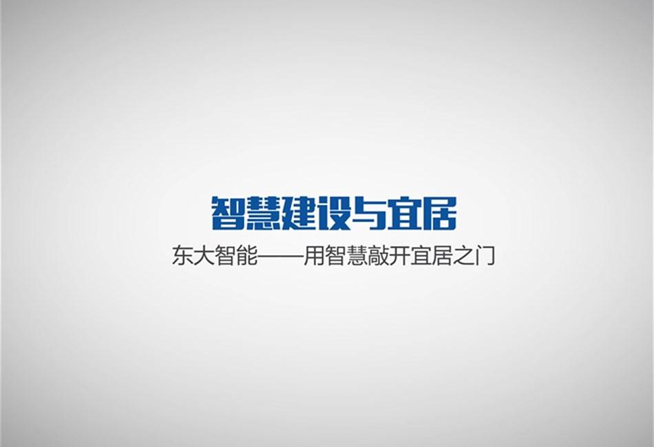 東大智能系列宣傳片