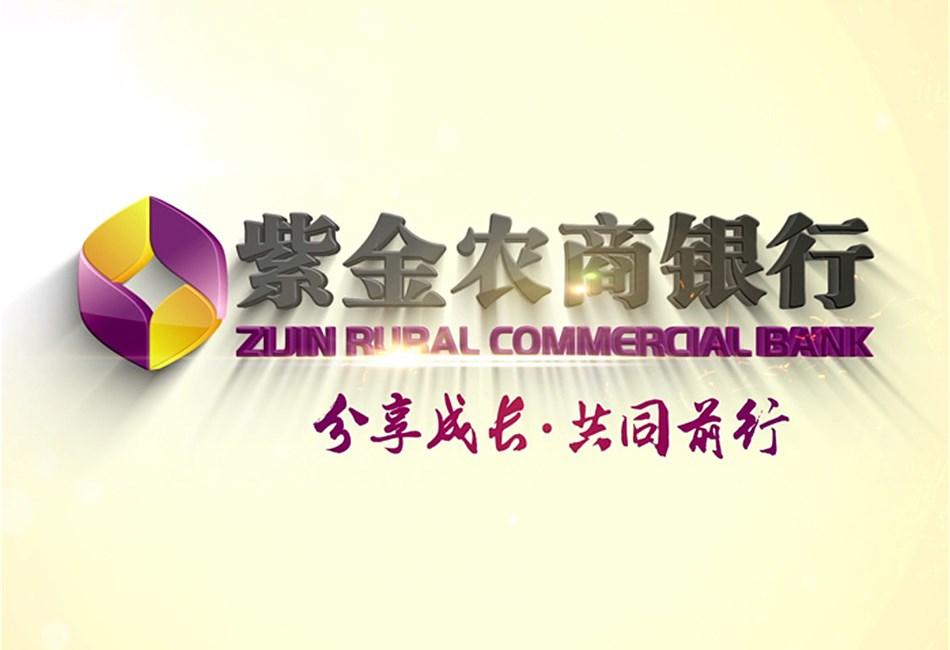 紫金农商银行宣传片