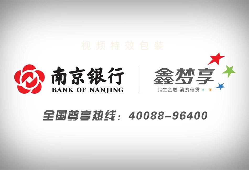 南京银行+鑫梦享