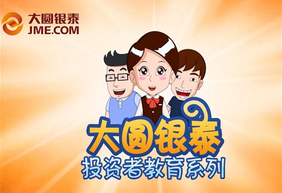 大圆银泰FLASH动画-万博manbetex手机登录系列集锦