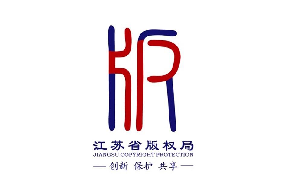 江苏省版权局