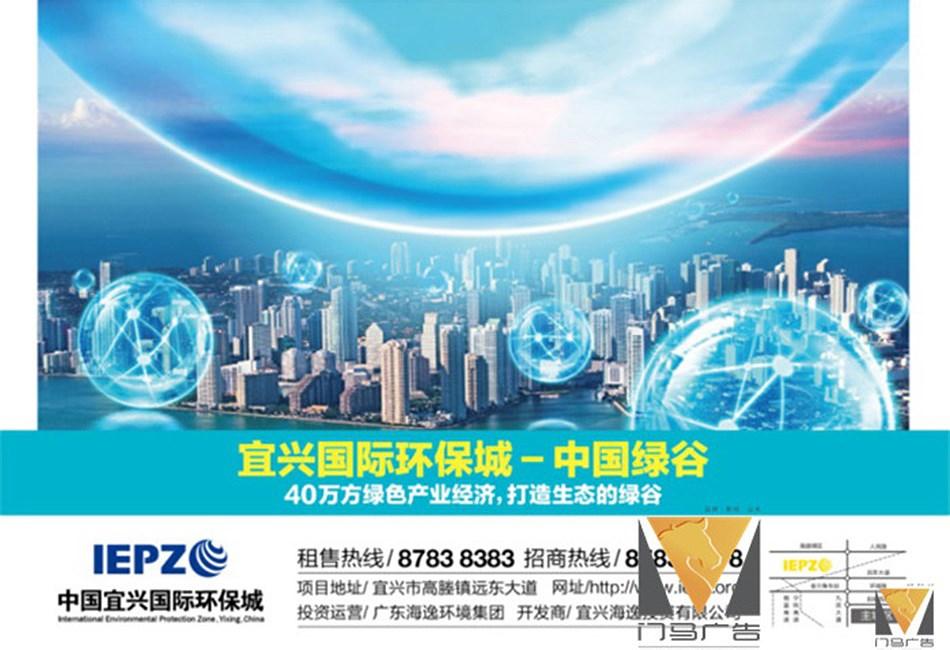 中国宜兴国际环保城