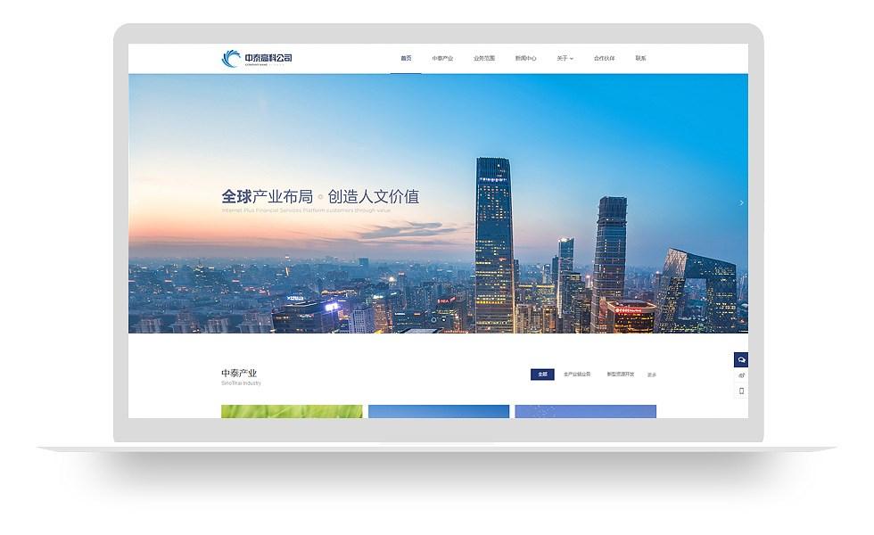 企業集團類網站