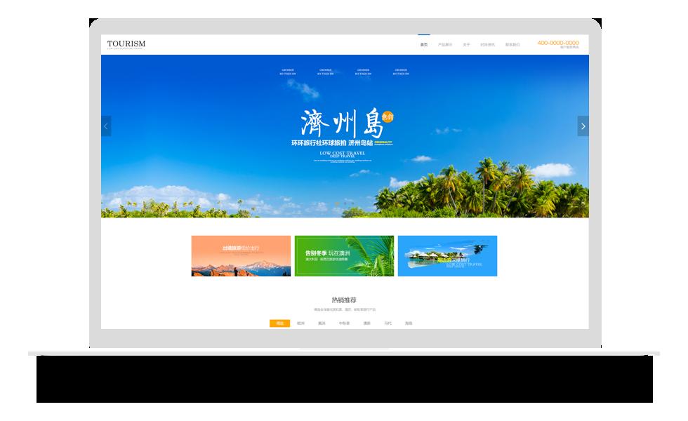 休閑旅遊類網站