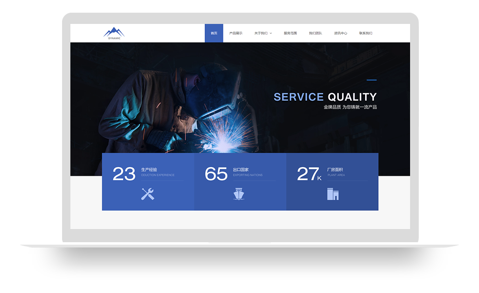 企業集團类网站