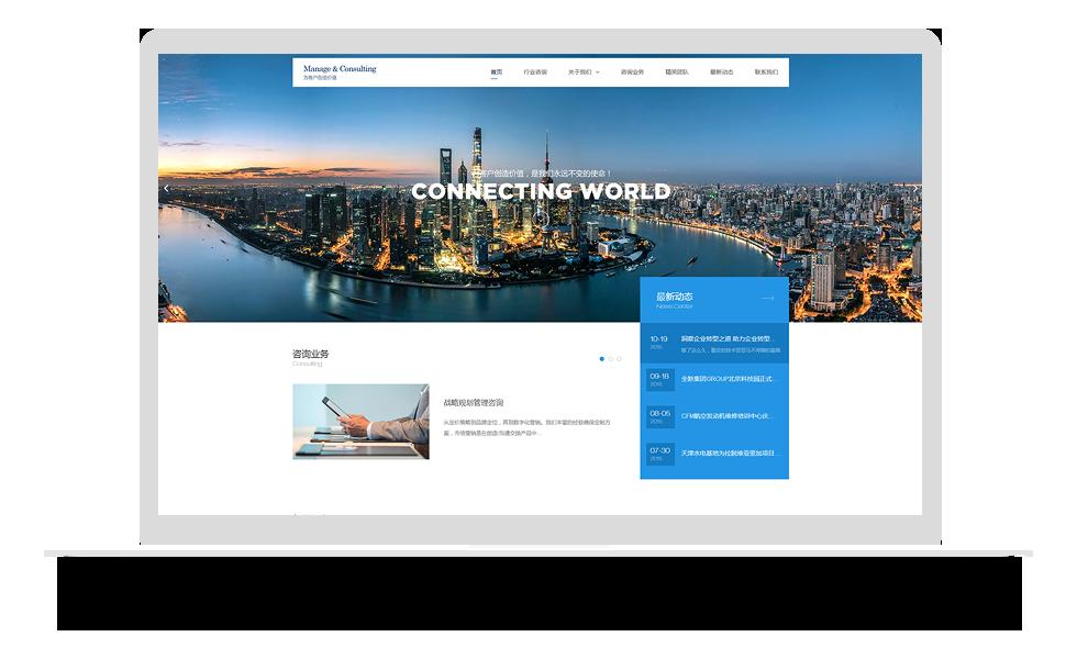 企业管理咨询类网站产品