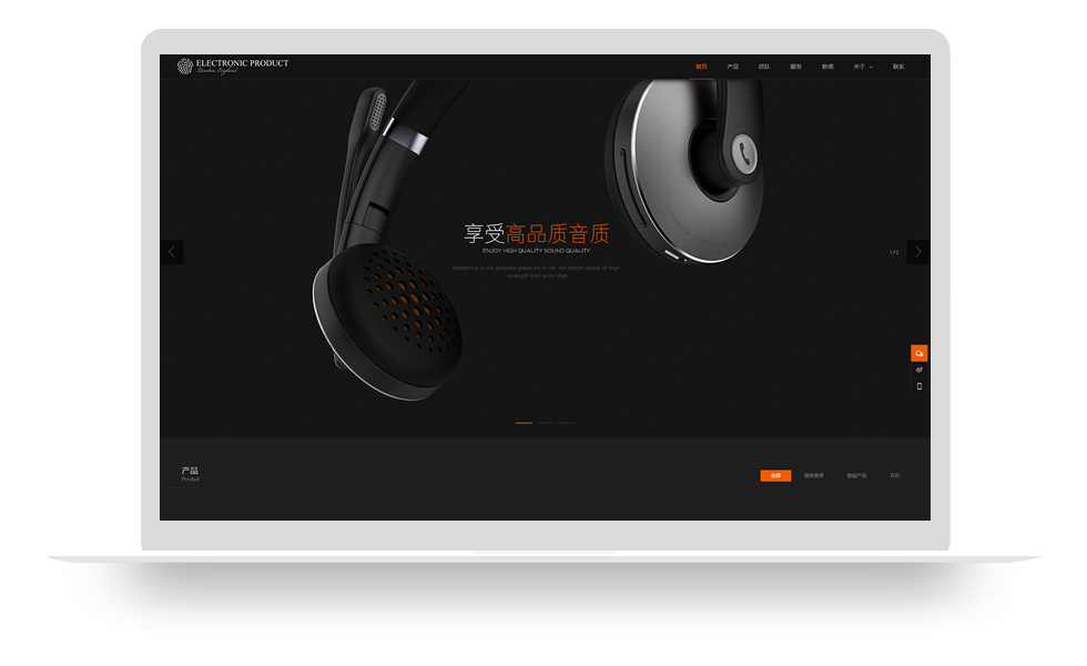 智能産品類網站