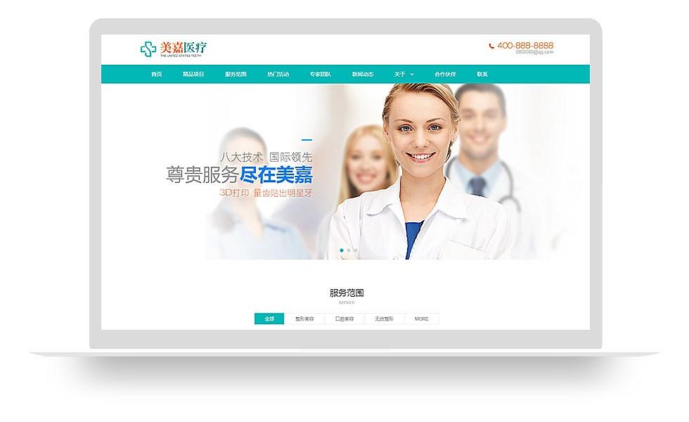 医疗美容网站产品