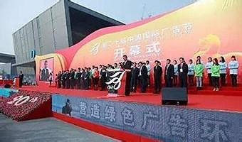《第20届中国国际广告节》