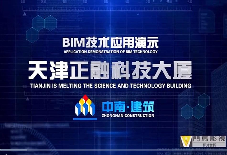 中南建筑特效影片-BIM