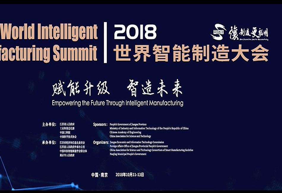 2018世界智能制造大會宣傳片