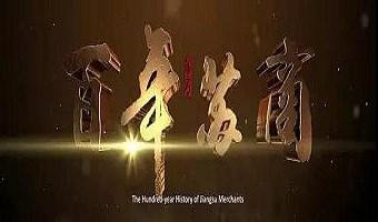 """江苏发展大会丨以史为凭,以水咏志! 《百年苏商》万博manbetex手机登录惊艳亮相""""学习强国"""""""