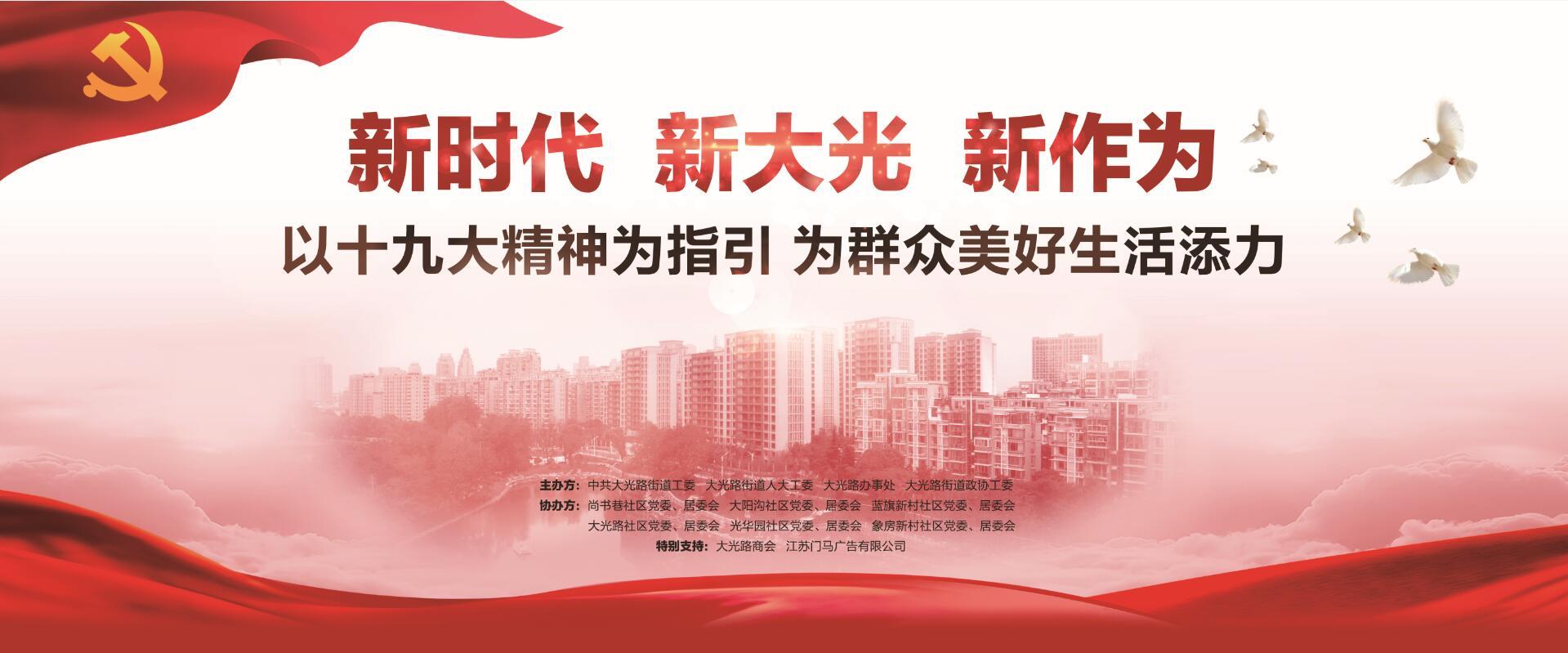 万博体育官网betmax广告助力大光路街道宣传十九大精神文艺活动成功举办