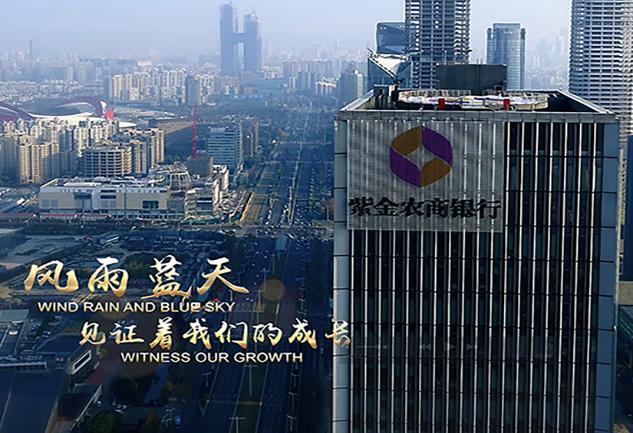 紫金农商银行万博manbetex手机登录