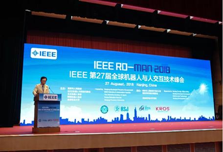 """万博betmanxapp下载经济技术开发区第27届IEEE全球""""机器人与人交互技术大会"""