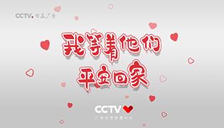 万博体育官网betmax·看点-央视公益广告礼物篇